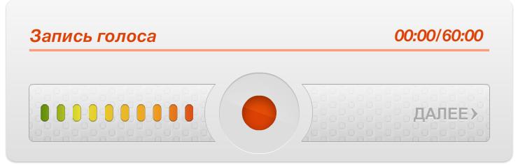 Запись голоса онлайн. Приложение, с помощью которого можно записать голос онлайн.